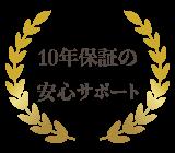 10年保証_かし保険