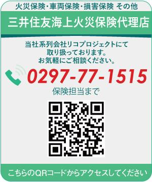 三井住友海上火災保険代理店